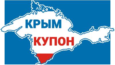 Крым Купон
